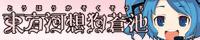 File:Toho6-banner4.jpg