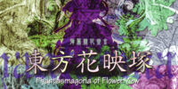 Phantasmagoria of Flower View: Sakuya Izayoi's Spell Cards
