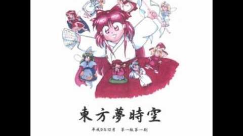 Touhou 3 - Music 07 - Kotohime's Theme ~ Maniacal Princess