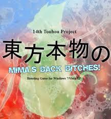 File:Mima's back.jpg
