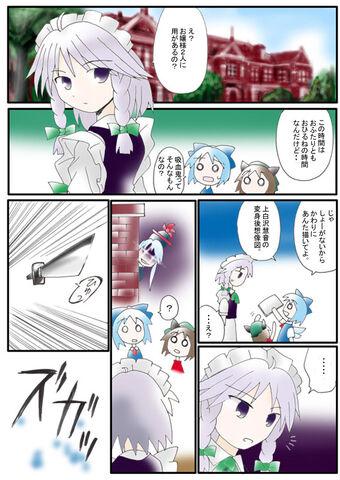 File:Ishikiri z comic10.jpg