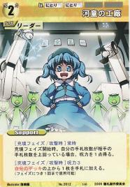 File:Nitori2612.jpg
