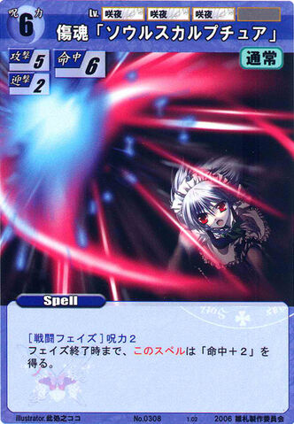 File:Sakuya0308.jpg