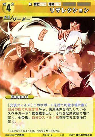File:Mokou1813.jpg
