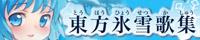 Toho9 banner 200x40