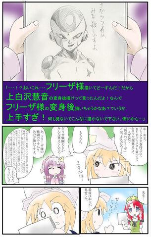 File:Ishikiri z comic04.jpg
