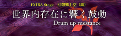 File:Th14StageExTitle.png