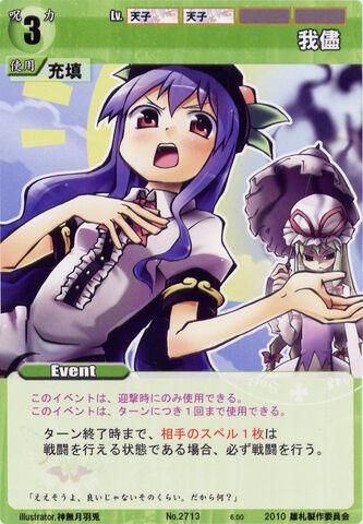 File:Tenshi2713.jpg