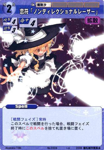 File:Marisa0204.jpg