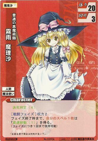 File:Marisa0200A.jpg