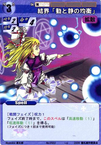 File:Yukari0502.jpg