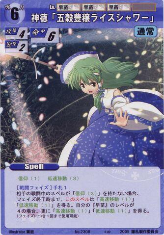 File:Sanae2308.jpg