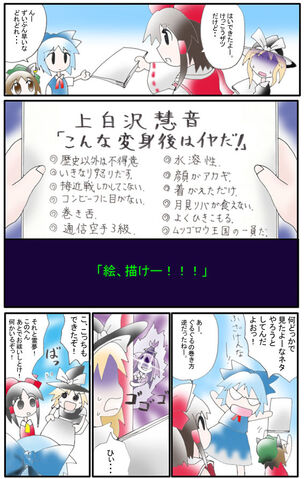 File:Ishikiri z comic08.jpg