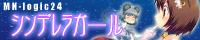 Cinderella girl banner