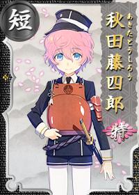 Akita-Toku