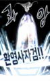 Phantom Master Sword2.png