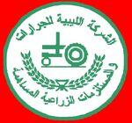 AlJadah (Libyan Tractor) logo