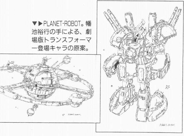 File:Planet-robot.jpg