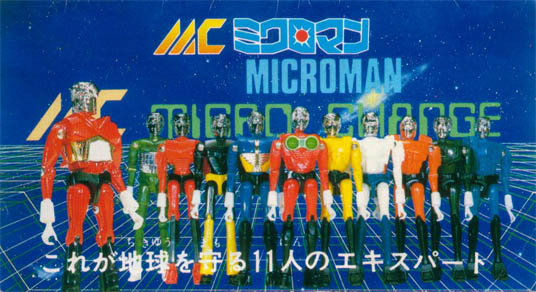 File:MicromanMicroChange.jpg