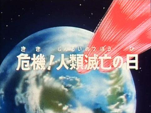 File:Super-God Masterforce - 35 - Japanese.jpg