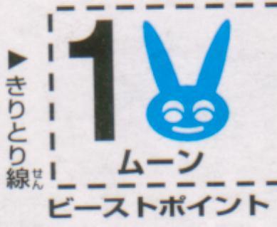 File:Moon-symbol.jpg