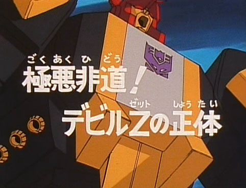 File:Super-God Masterforce - 41 - Japanese.jpg