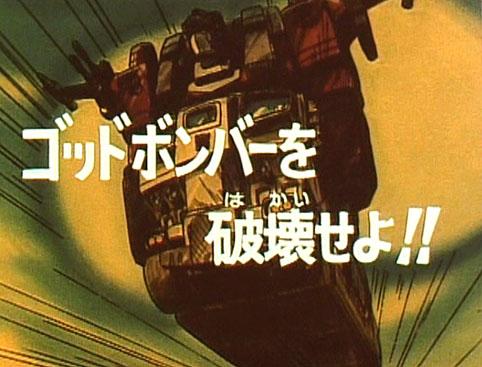 File:Super-God Masterforce - 30 - Japanese.jpg