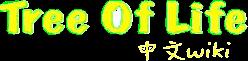 Tree Of Life 中文Wiki