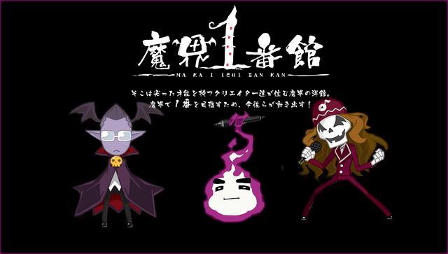 File:Main Makai Ichiban Kan crew.png
