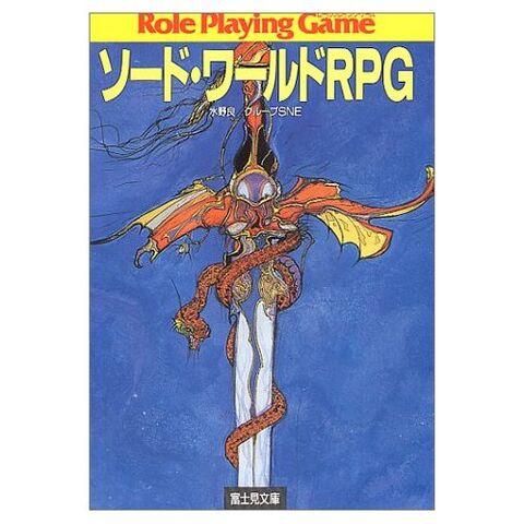 파일:Sword World RPG.jpg