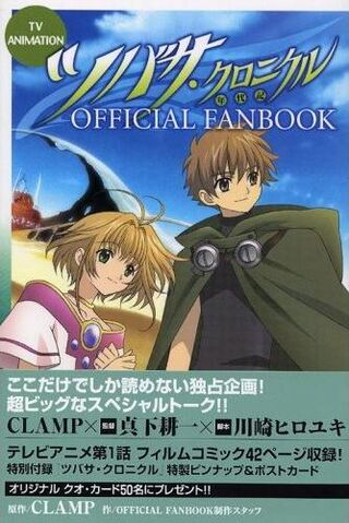 File:Anime official fanbook.jpg