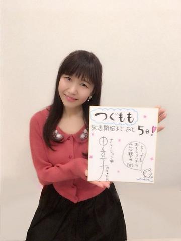 File:Countdown-5 Kikuko Inoue - The Narrator.png