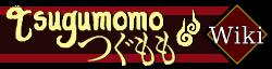 Tsugumomo Wiki