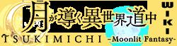 Tsuki ga Michibiku Isekai Douchuu Wiki