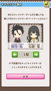 Tsukino Park - Choosing Your First Avatars