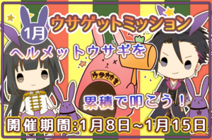 Tsukino Park January 2016 Rabbit Get Mission Banner