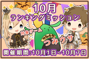 Tsukino Park October 2015 Ranking Mission Banner