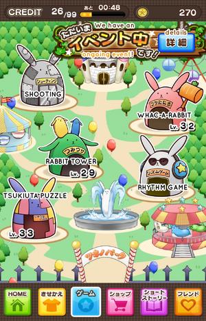 Tsukino Park - Game Menu