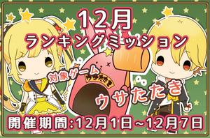 Tsukino Park December 2015 Ranking Mission Banner