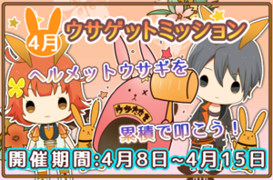 Tsukino Park April 2016 Rabbit Mission Banner