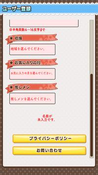 Tsukino Park - Creating an Account 2
