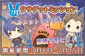 Tsukino Park July 2015 Rabbit Mission Banner
