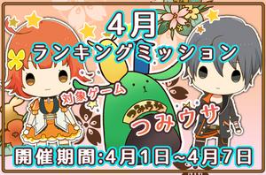 Tsukino Park April 2016 Ranking Mission Banner