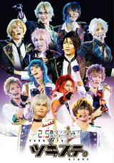 """2.5 Dimension Dance Live Tsukiuta. Stage"" Animate Limited Edition"