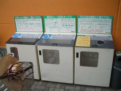 KasumiRecyclingBins