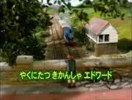 EdwardtheVeryUsefulEngineJapanesetitlecard