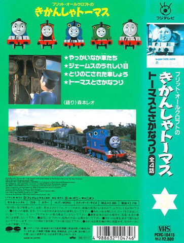 File:ThomastheTankEnginevol3(JapaneseVHS)backcoverandspine.jpg