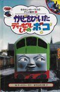 BoCotheDiseaselJapaneseBuzzBook