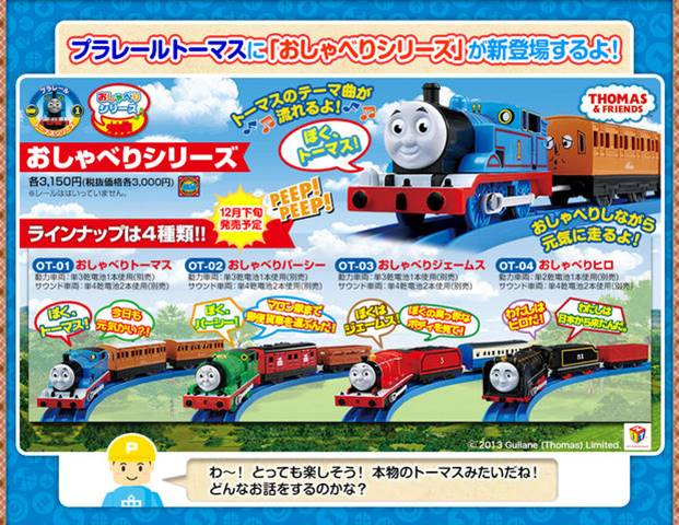 File:Plarail2013TalkingEnginesRangeAdvertisement.jpg