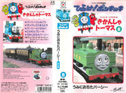 ThomastheTankEnginevol8(JapaneseVHS)originalcover